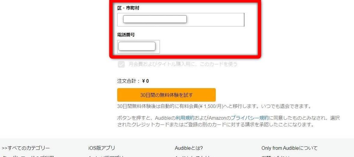 Audible(オーディブル)登録方法