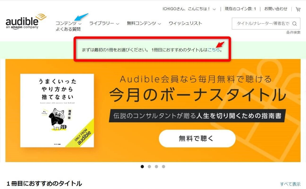 Audible(オーディブル)コイン使用して購入
