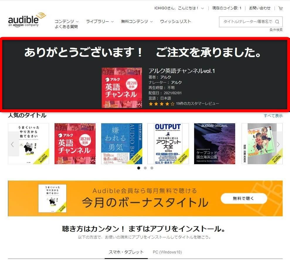 Audible(オーディブル)無料コンテンツ購入