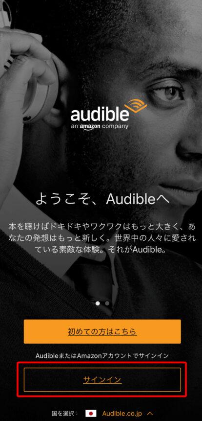 Audible スマホアプリ使用時の注意点