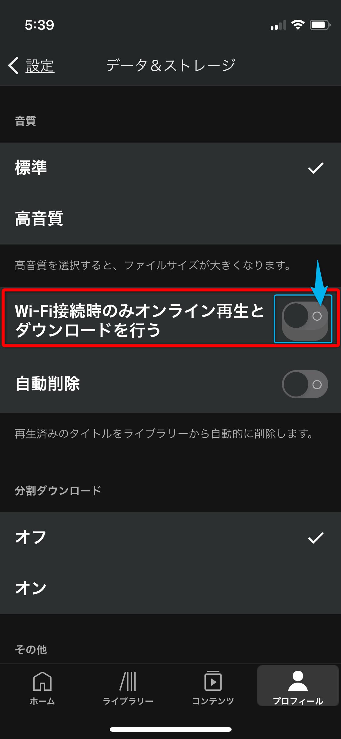 Audible(オーディブル)WiFi接続時のみダウンロードする設定