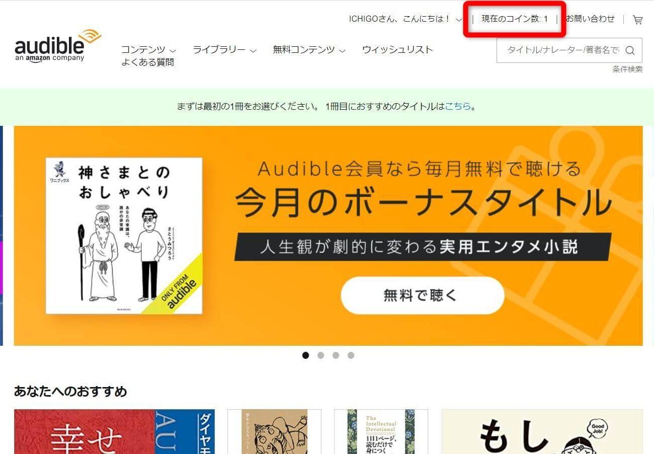 Audible(オーディブル)返品特典と裏技