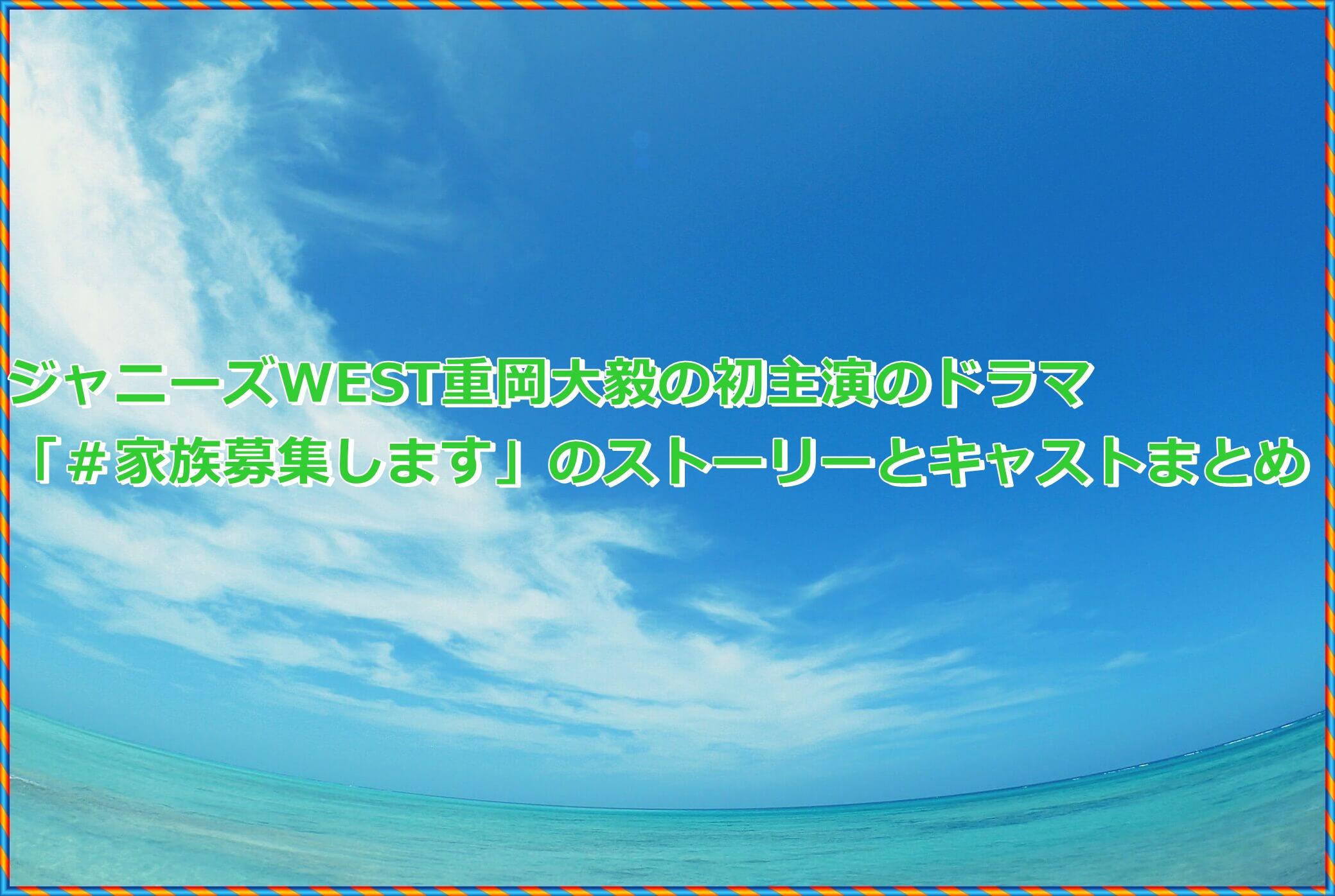 ジャニーズWEST重岡大毅の初主演のドラマ#家族募集しますのストーリーとキャストまとめ